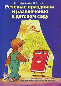 Речевые праздники и развлечения в детском саду: пособ. для логопедов и восп