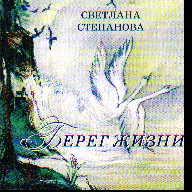 Берег жизни: Из стихов 2004-2009 гг.