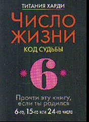 Число жизни. Код судьбы. 6: Прочти эту книгу,если ты родился 6, 15 или 24