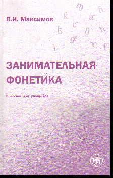 Занимательная фонетика