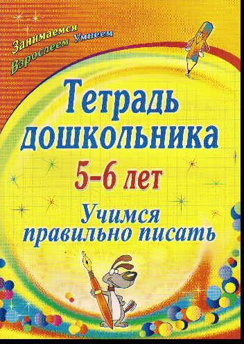 Тетрадь дошкольника 5-6 лет: учимся правильно писать
