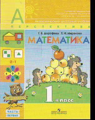 Математика. 1 класс: Учебник: В 2 ч.