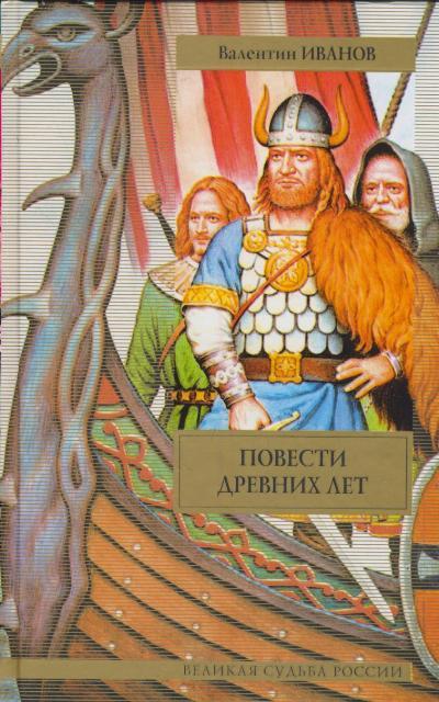 Повести древних лет: Хроники IX века в четырех книгах
