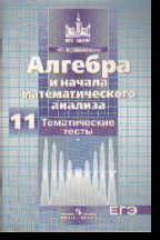 Алгебра и начала математического анализа. 11 класс:Базов.и проф.уровень.Темат