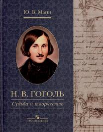 Н.В. Гоголь. Судьба и творчество
