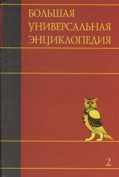 Большая универсальная энциклопедия. В 20 томах. Том 2: АРЛ-БОГ