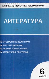 Литература. 6 класс: Контрольно-измерительные материалы