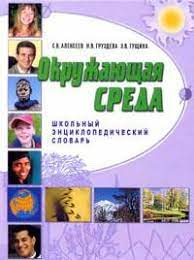 Окружающая среда: Школьный энциклопедический словарь