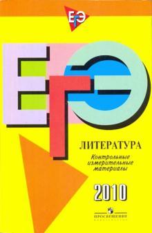 ЕГЭ 2010. Литература: Контрол. измерит. материалы