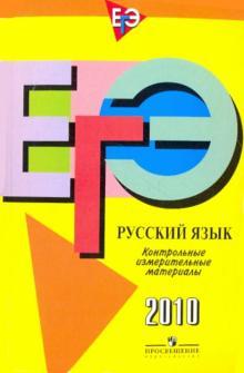 ЕГЭ 2010. Русский язык: Контрол. измерит. материалы