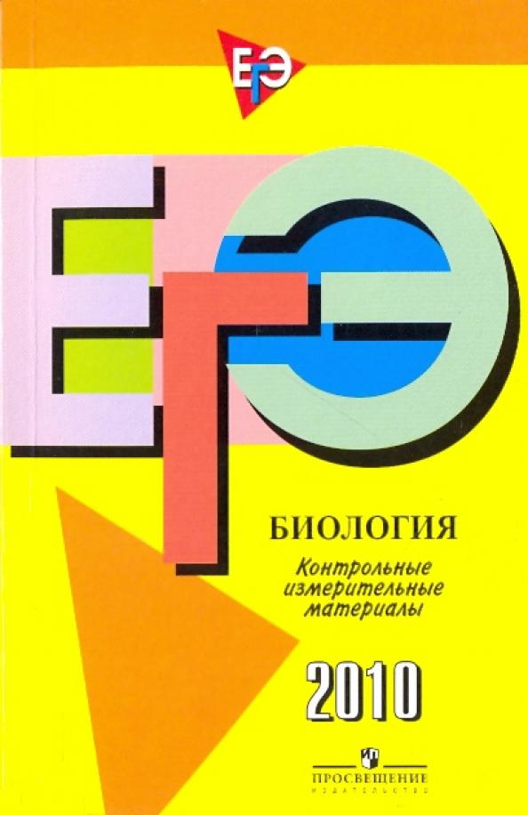 ЕГЭ 2010. Биология: Контрольн. измерит. материалы