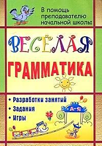 Веселая грамматика: Разработка занятий, задания, игры