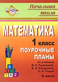 Математика. 1 класс: Поур. планы по учеб. Кочуровой Е.Э., Рудницкой В.Н.: Ч.2