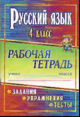 Русский язык. 4 класс: Задания, упражнения, тесты: Рабочая тетрадь