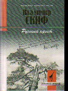 Русский крест: Стихотворения.