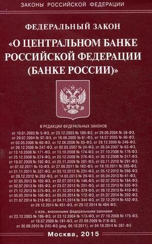 """ФЗ """"О центральном банке РФ (Банке России)"""""""