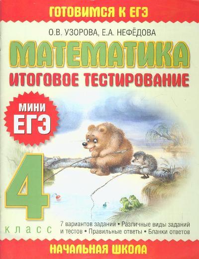 Математика. 4 класс: Итоговое тестирование