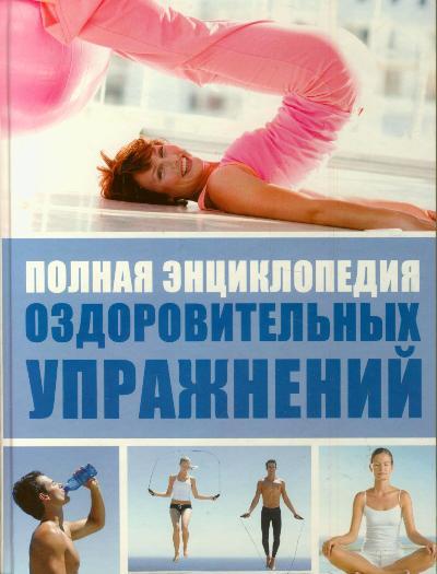 Полная энциклопедия оздоровительных упражнений