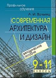 Современная архитектура и дизайн. Элективный курс. 9-11 класс: Метод. пособие