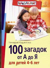 100 загадок от А до Я: Для детей 4-6 лет