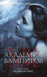 Академия вампиров. Кн. 2: Ледяной укус: Роман