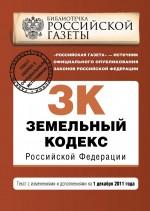 Земельный кодекс РФ: Текст с изм. и доп. на 1 декабря 2011