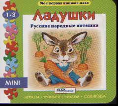 Ладушки. Русские народные потешки
