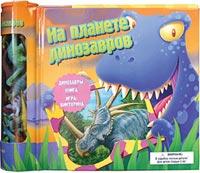 На планете динозавров: Живая коллекция