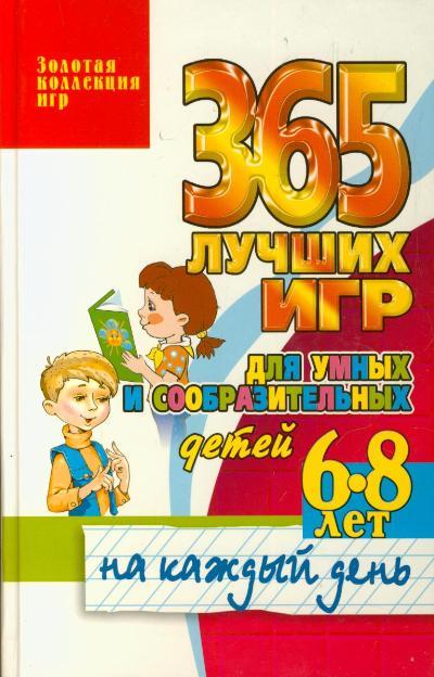 365 лучших игр для умных и сообразительных детей 6-8 лет на каждый день