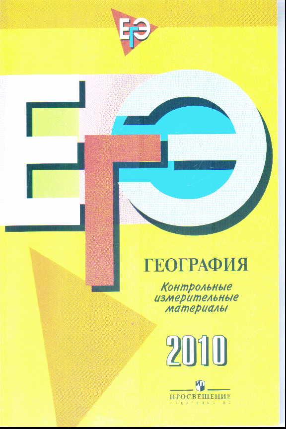 ЕГЭ-2010. География. Контрольно-измерительные материалы