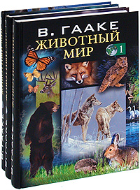 Животный мир. В 3 книгах