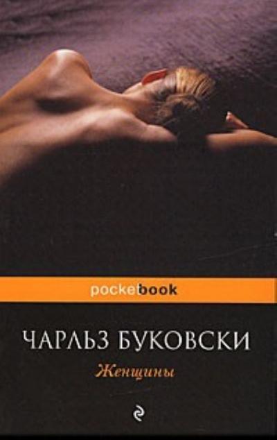Женщины: Роман