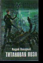 Титановая Лоза: Фантастический роман