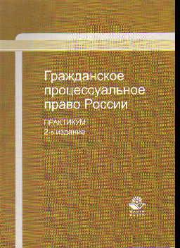 Гражданское процессуальное право России. Практикум: Учеб. пособие