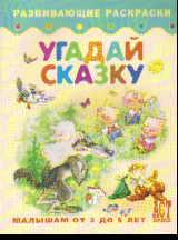 Раскраска Угадай сказку: Книжка-раскраска для малышей от 3 до 5 лет