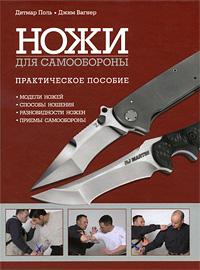 Ножи для самообороны: Практическое пособие