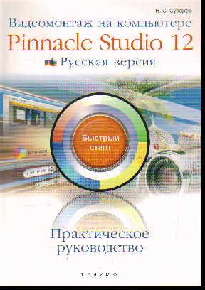 Видеомонтаж на компьютере Pinnacle Studio 12