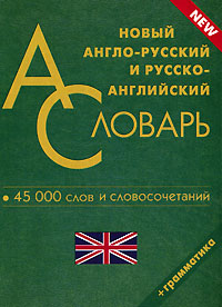 Новый англо-русский и русско-английский словарь. 45 000 слов и словосочетан