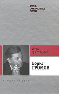 Громов