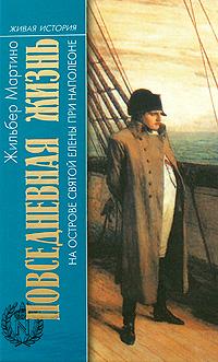 Повседневная жизнь на острове Святой Елены при Наполеоне