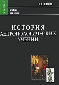 История антропологических учений: Учебник для ВПУзов