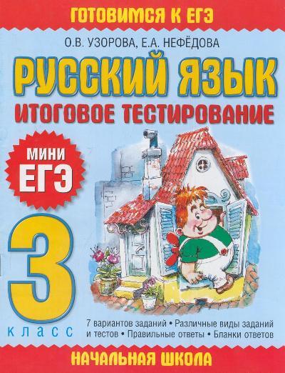 Русский язык: Итоговое тестирование. 3 класс