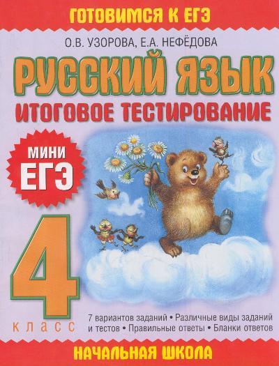 Русский язык: Итоговое тестирование. 4 класс