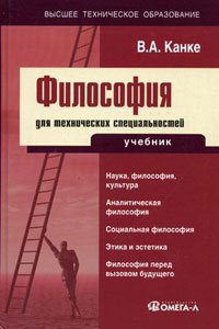 Философия для технических специальностей: Учебник