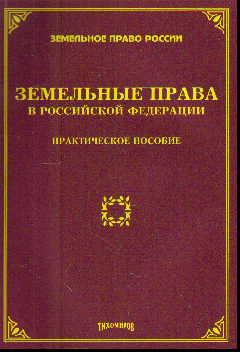 Земельные права в РФ: Практическое пособие