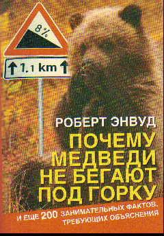 Почему медведи не бегают под горку