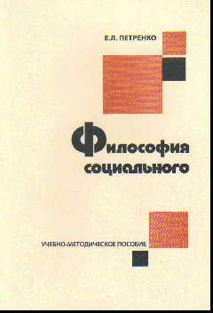 Философия социального: Учебно-методическое пособие