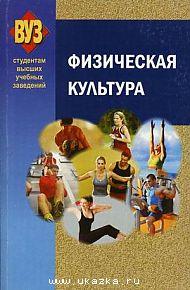 Физическая культура: Учебное пособие