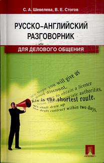 Русско-английский разговорник для делового общения: Учебн.-практ.пособие