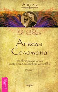 Ангелы Соломона. Неповторимый опыт истиной Божественной любви: Роман